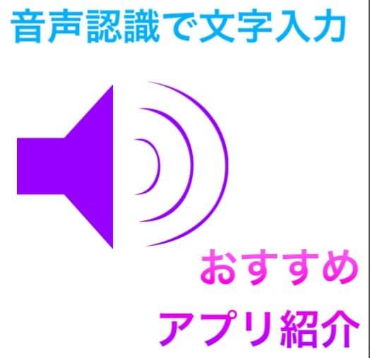 音声 を 文字 に する アプリ