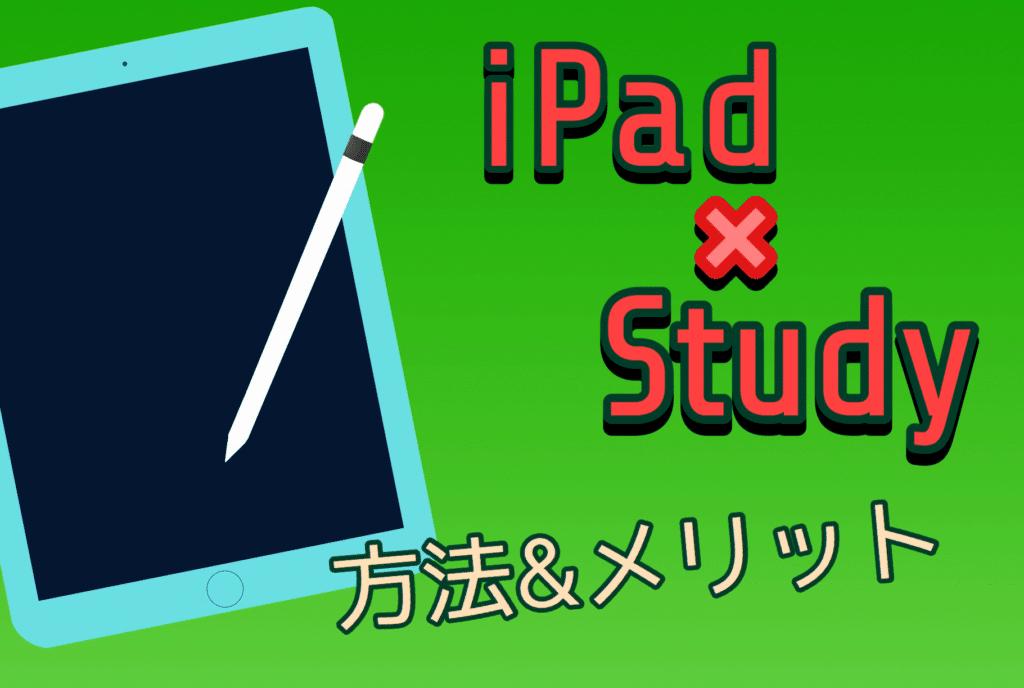ipadで勉強する方法とメリット