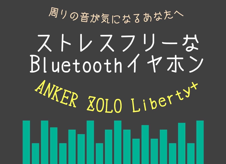 anker zolo liberty+ ストレスフリーなBluetoothイヤホン