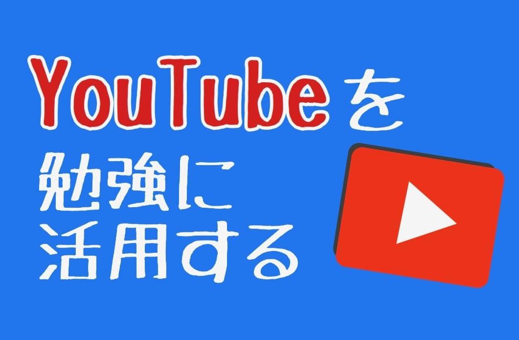 youtubeを勉強に活用する方法