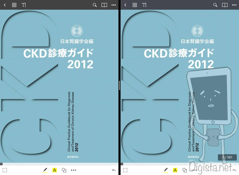 2画面表示PDF Expert documents同じ書類