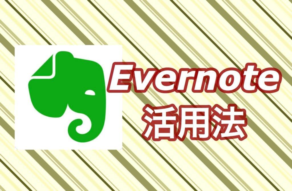 Evernote活用法