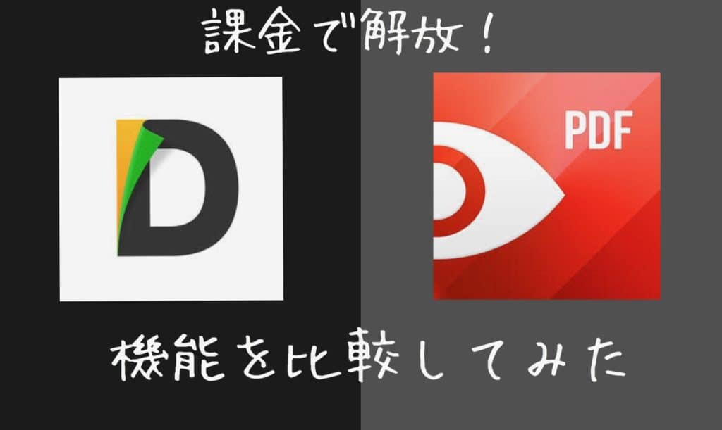 PDF ExprtとDocumentsの比較