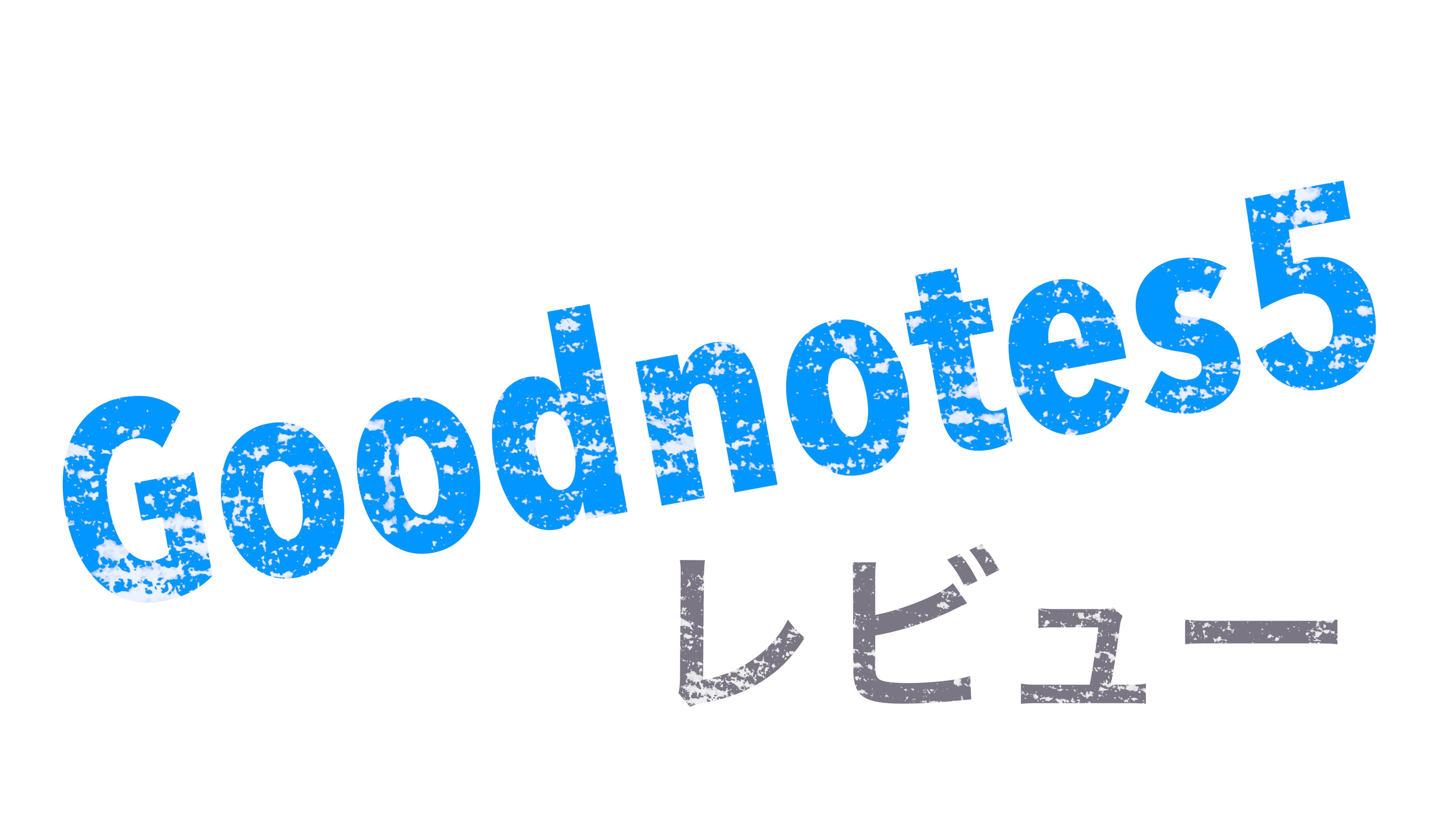 goodnotes5レビュー