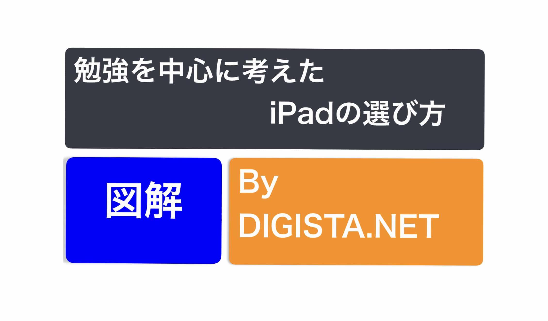 図解、勉強用途のiPadの選び方